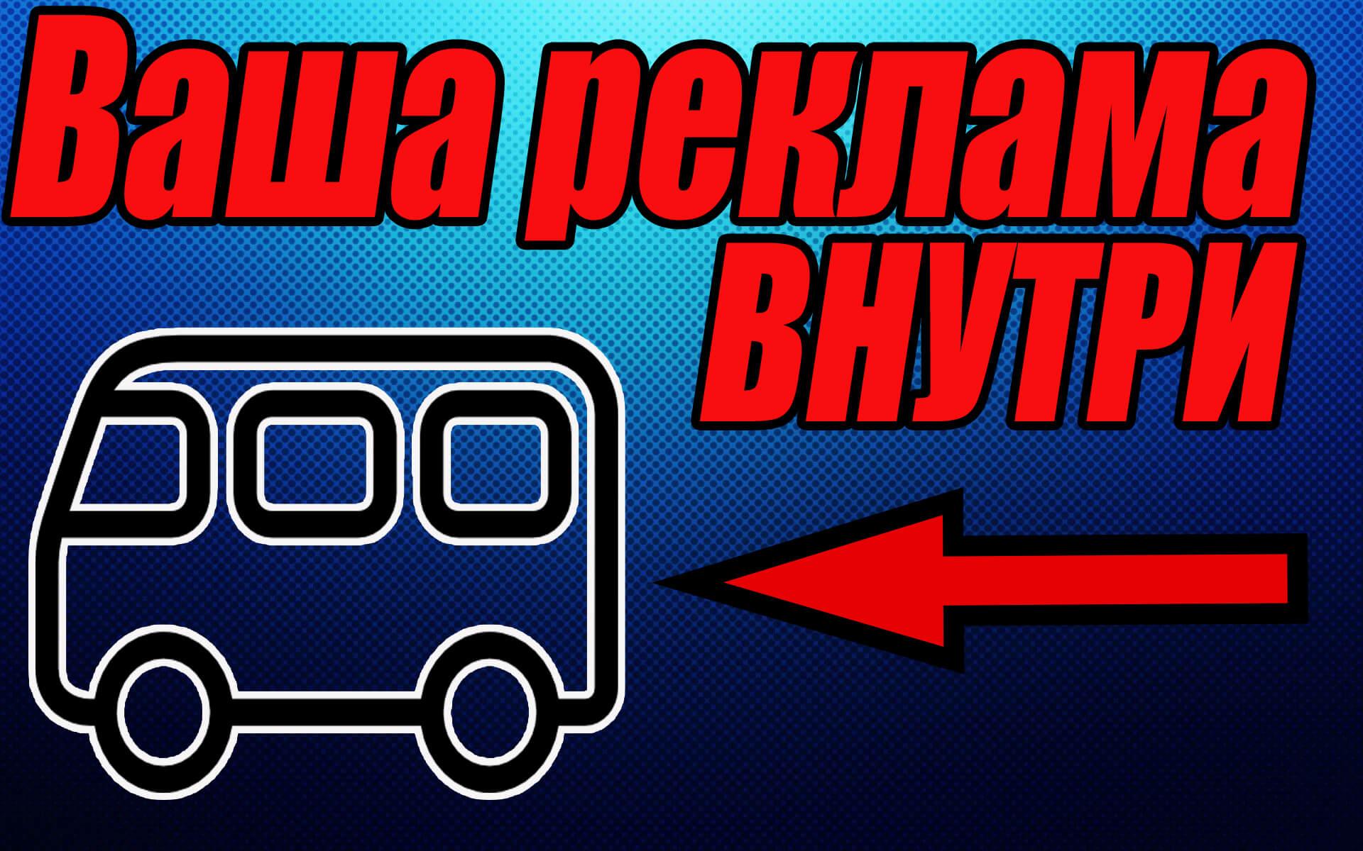 """Реклама в транспорте Луганска """"Городской Вестник"""""""