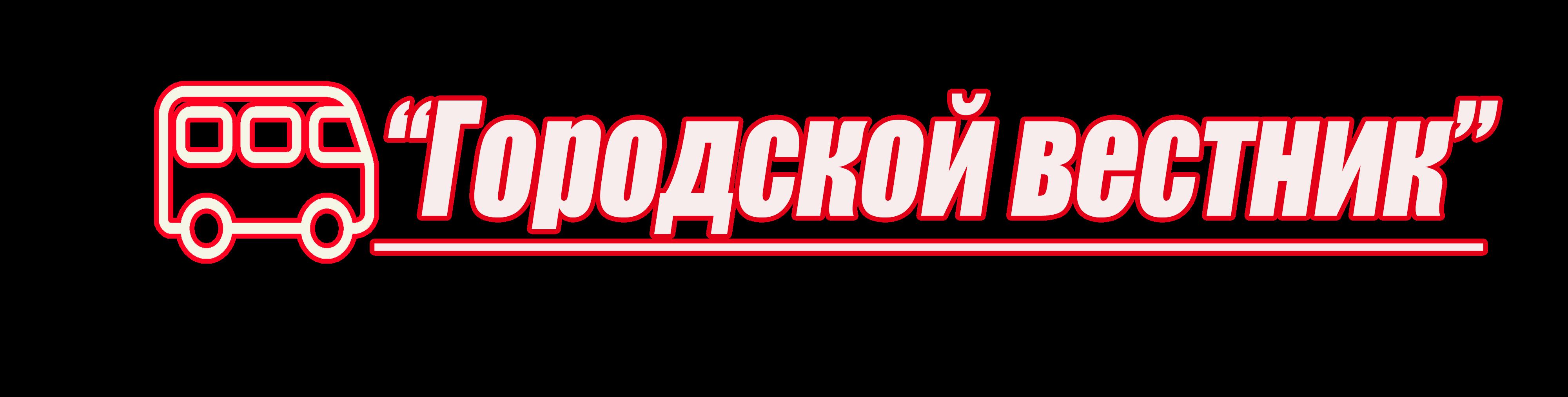 Реклама в транспорте Луганск ГОРОДСКОЙ ВЕСТНИК