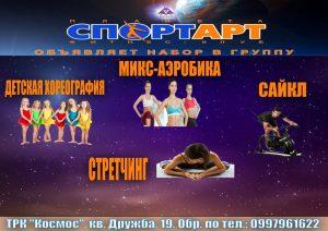 """Реклама в транспорте Луганск РА """"Городской Вестник"""""""