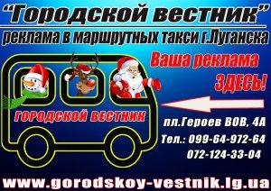 Реклама в транспорте Луганск «Городской Вестник»