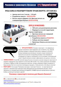 """Реклама в транспорте Луганска! РА """"Городской Вестник"""" 099-64-972-64; 072-12-433-04"""
